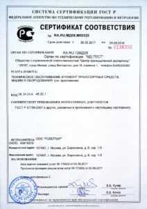 Сертифицированный сервис ленд ровер - сертификат соответствия